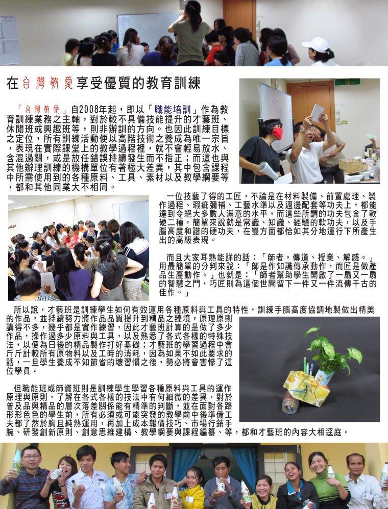 台灣敏愛教育訓練